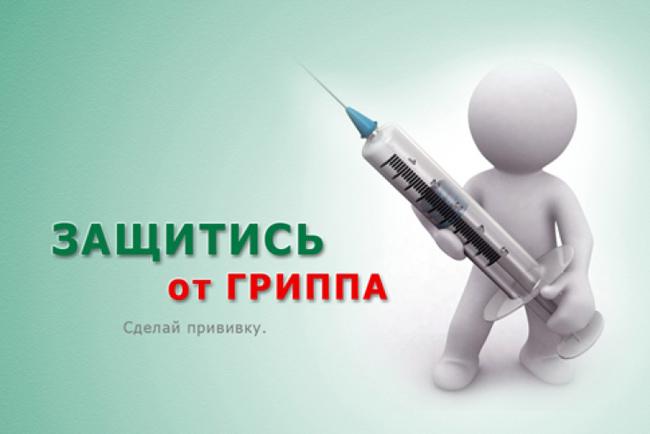 Вакцинация 2019-2020 против ГРИППа