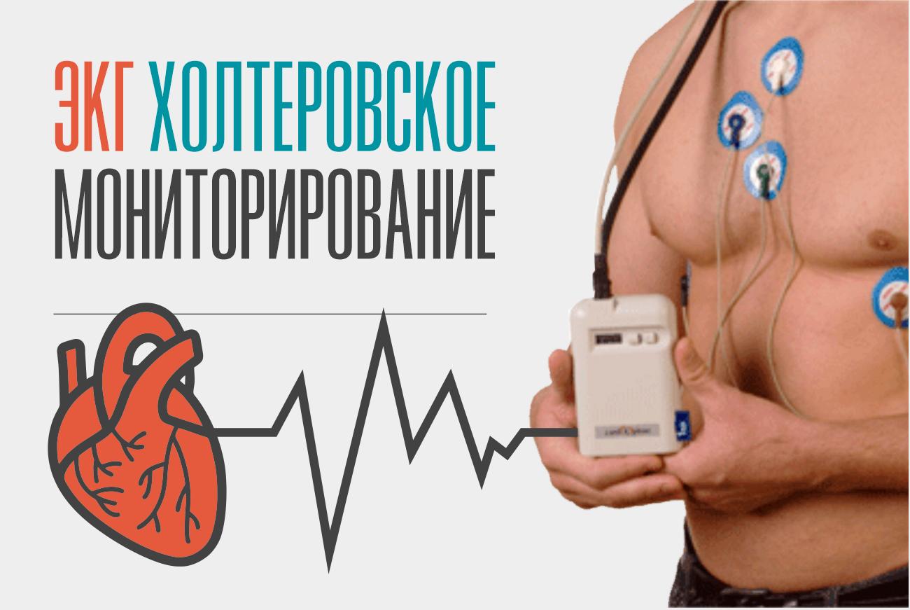Холтеровское мониторирование в медицинском центре «Внуки Гиппократа»